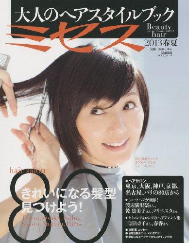 大人のヘアスタイルブック 2013年春夏号 大きい表紙画像