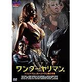 ワンダーヤリマン / ドバットマン VS スーパーマン棒の性戦 [DVD]