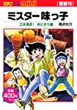 Mr. Ajikko devised perfect score! Rice ball hen (KPC mini) (2008) ISBN: 4063732223 [Japanese Import]
