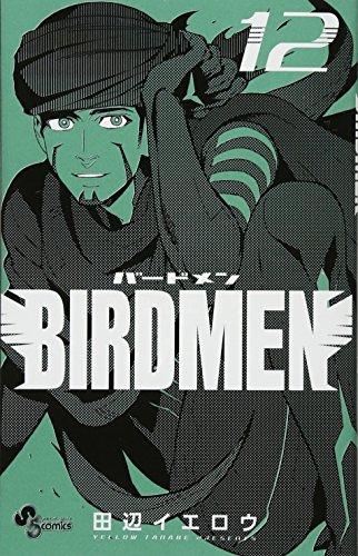 BIRDMEN (12) (少年サンデーコミックス)