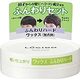 Japan LUCIDO (Lucido) volume powder wax fluffy hard 70g