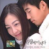 [CD]「愛に狂う」オリジナル・サウンドトラック(韓国盤) [Soundtrack]