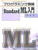 プログラミング言語StandardML入門