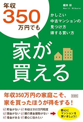 年収350万円でも家が買える かしこい中古マンションの見つけ方 得する買い方