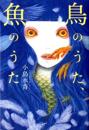 鳥のうた、魚のうた (幽BOOKS)