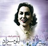 Leh Khalletni Ahebak (Music Of Layla Mourad)