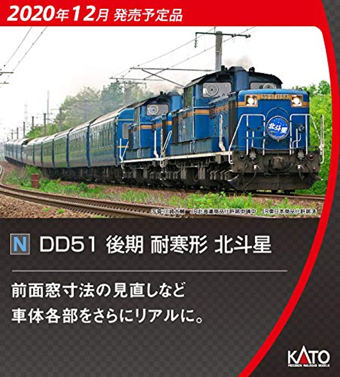 [해외] KATO N게이지 DD51 후기 내한형 북두별 7008-F 철도 모형 전기 기관차