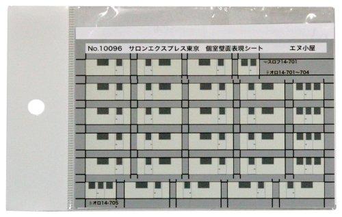 Nゲージ 10096 個室車内壁面表現シートサロンエクスプレス東京 KATO用