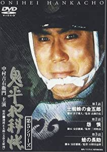 鬼平犯科帳 第5シリーズ《第1・2・3話収録》 [DVD]