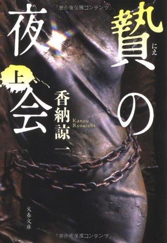 贄の夜会〈上〉 (文春文庫)