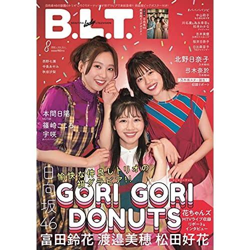 B.L.T. 2021年 8月号 表紙画像