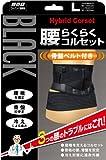 山田式 ブラック 腰らくらくコルセット 骨盤ベルト付 腰用 Lサイズ (ウエスト85~105cm/ヒップ90~105cm) 黒