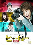 [DVD]ヒーロー DVD-BOX 1
