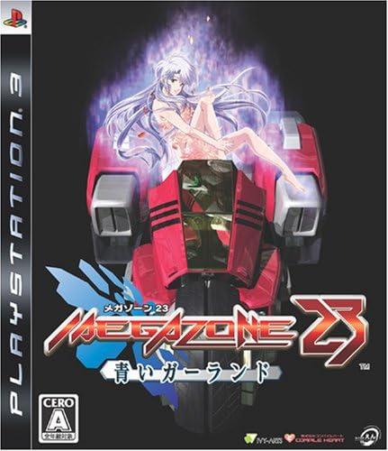 メガゾーン23 青いガーランド(通常版) - PS3