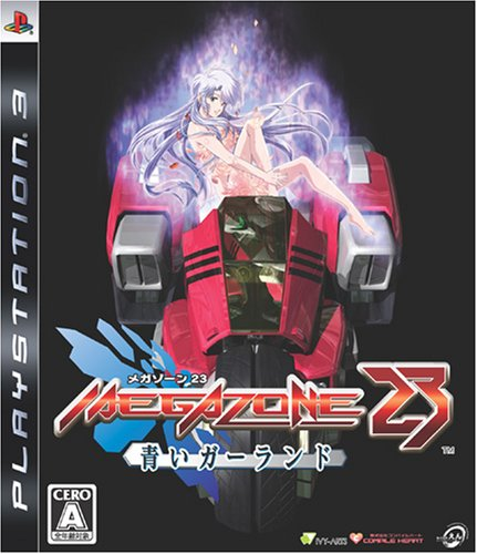 Megazone 23: Aoi Garland [Japan Import]