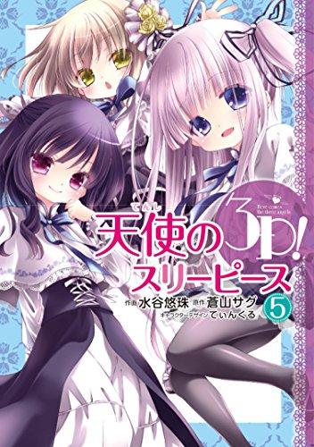 天使の3P!(5) (電撃コミックスNEXT)