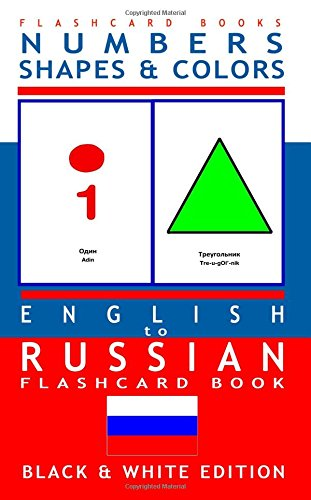 Read Online Numbers, Shapes and Colors - English to Russian Flash Card Book: Black and White Edition - Russian for Kids (Russian Bilingual Flash Card Books) (Volume 4) (English and Russian Edition) pdf