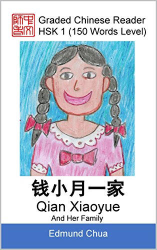 Graded Chinese Reader: HSK 1 (150 Words Level): Qian Xiaoyue And Her Family (English Edition)