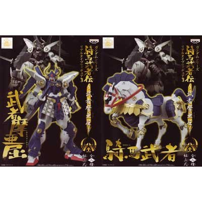 Gundam series knight Den Real Type Figure 3 to warrior bitch bending-all set of 2 (japan import)
