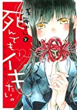 浅海さんと死んでもイキたい。(1) (KCデラックス)