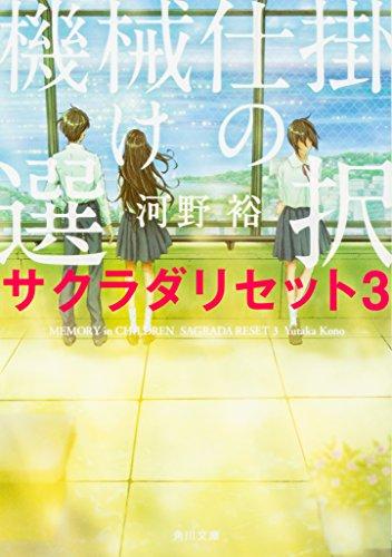 機械仕掛けの選択 サクラダリセット3 (角川文庫)