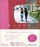 Girl Friends Dear my friend (Girl's Talk) (2007) ISBN: 4887595859 [Japanese Import]