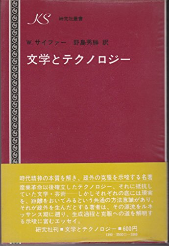 文学とテクノロジー (1972年) (研究社叢書)