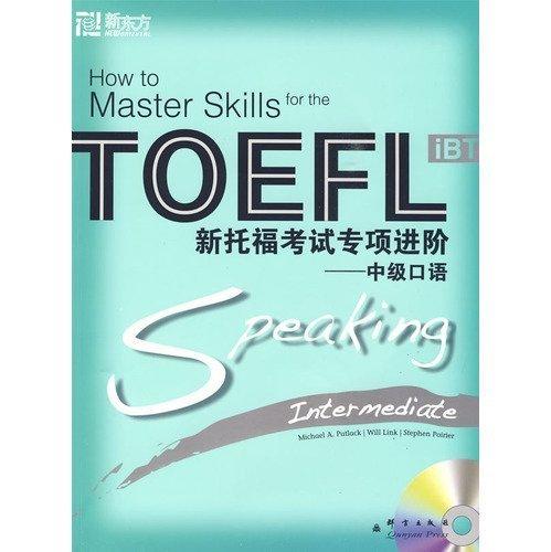 Intermediate spoken English-- The new TOEFL special progress (Chinese Edition) by mei pa te lai ke mei lin ke bian zhu (2009-01-09)