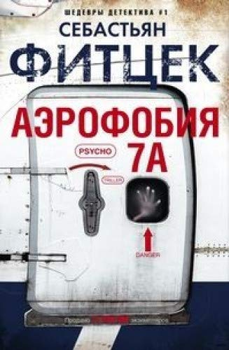 Cover: Sebastian Fitzek Aerofobija 7A