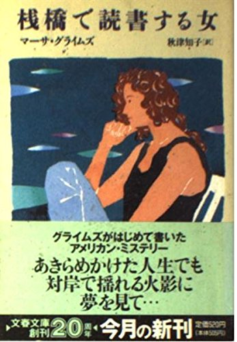 桟橋で読書する女 (文春文庫)