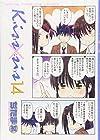 Kiss×sis 第14巻