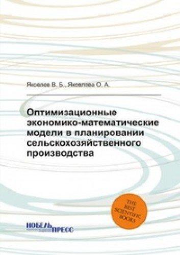 Download Optimizatsionnye ekonomiko-matematicheskie modeli v planirovanii selskohozyaystvennogo proizvodstva pdf epub
