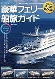 定期便で行く 豪華フェリー船旅ガイド (サクラムック)