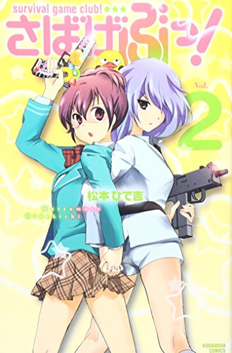 Sabagebu! / Survival Game Club!, Vol. 2