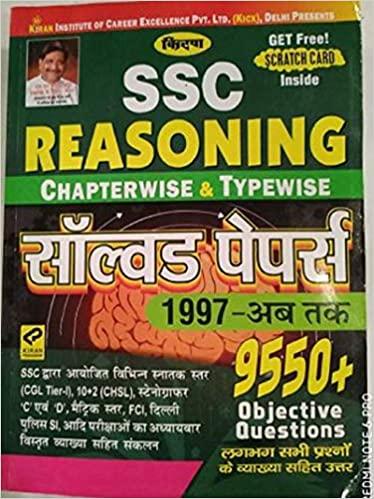 Buy SSC Reasoning Chapterwise & Typewise Solved Paper 1997