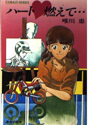 ハート・燃えて… (集英社文庫―コバルト・シリーズ)