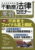 不動産法律セミナー 2017年 11 月号 [雑誌]