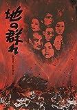 地の群れ [DVD]