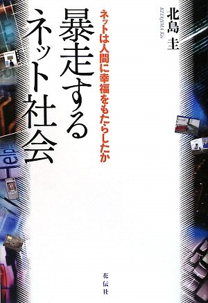 Bōsōsuru netto shakai : Netto wa ningen ni kōfuku o motarashitaka pdf epub