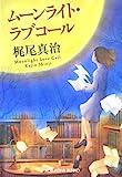 ムーンライト・ラブコール (光文社文庫)(梶尾 真治)