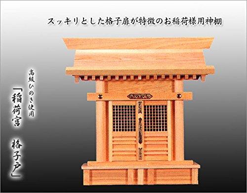 京仏壇はやし 神棚神具 稲荷宮 格子 ( ひのき製 ) 【h392】 B00OY4GAW0
