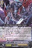 カードファイト!!ヴァンガード/奈落の撃退者/TD10/001/幽幻の撃退者 モルドレッド・ファントム