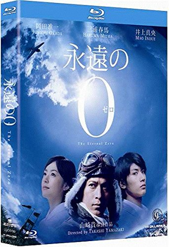 The Eternal Zero (Region A Blu-ray) (Uncut version) (English Subtitled) Japanese Movie a.k.a. Eien no Zero (Mao Inoue)