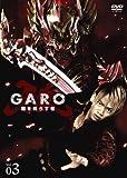 Sci-Fi Live Action - Garo - Yami Wo Terasu Mono Vol.3 [Japan DVD] PCBP-53103