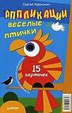img - for Applikatsii. Veselye ptichki. 15 kartochek book / textbook / text book