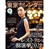 東京カレンダー 2021年 12月号