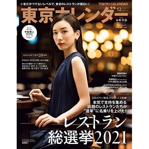 東京カレンダー 2021年 12月号 表紙画像