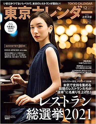 [雑誌] 東京カレンダー 2021年12月号