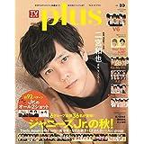 TV ガイド PLUS Vol.40