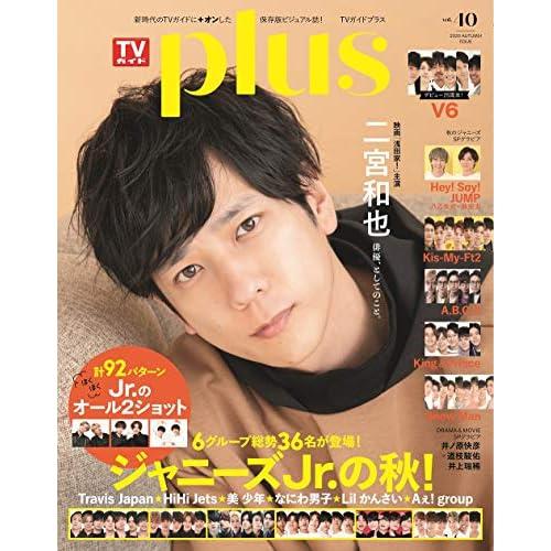 TV ガイド PLUS Vol.40 表紙画像